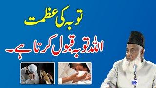 Tobah Ki Azmat Aur Taseer HD __ Dr. Israr Ahmed