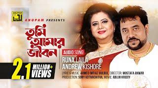 Tumi Amar Jibon   তুমি আমার জীবন   Song By Runa Laila & Andrew Kishore