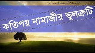 Bangla New Waz 2017~কতিপয় নামাজীর ভুলত্রুটি~By Sheikh Motiur Rahman Madani