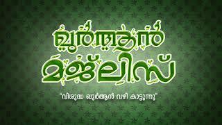 ഖുർആൻ മജ്ലിസ് റമദാൻ 1