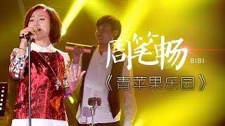 我是歌手-第二季-第4期-周笔畅《青苹果乐园》-【湖南卫视官方版1080P】20140124
