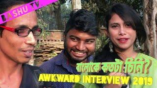 Awkward Interview 2019 বাংলাকে কতটা চিনি? BASHU TV