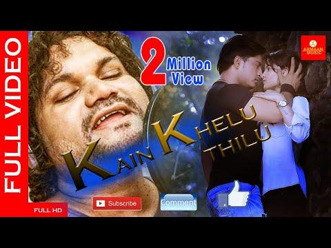 Xxx Mp4 Kain Khelu Thilu Official Video Broken Heart Song Humane Sagar Japani 3gp Sex