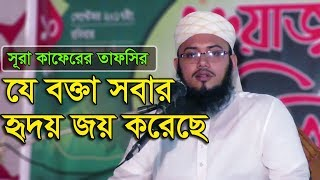 Mufti Mahmudul Hasan Qasemi Bangla Waz 2017 About Sura E Qafer ar Tafsir