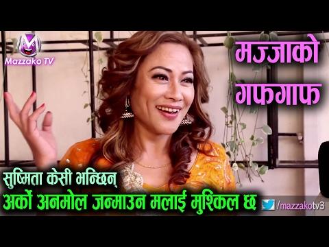 Xxx Mp4 Mazzako Guff With Susmita KC अनमोल केसीकी आमा सुष्मिता केसी भर्खर टिन एजमा Mazzako TV 3gp Sex