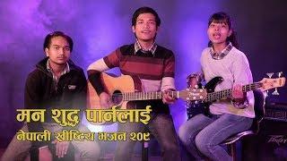 Man shudh parnalai - मन शुद्ध पार्नलाई | Nepali Christian Song (Bhajan No. 209)