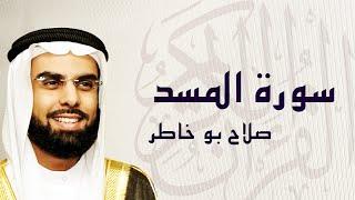 القرآن الكريم بصوت الشيخ صلاح بوخاطر لسورة المسد