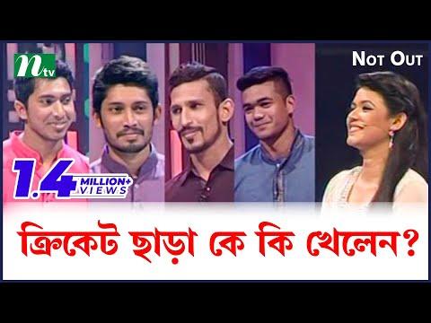 Celebrity Game Show - Not Out I Cricketer Soumya, Nasir, Anamul Bijoy & Taskin l Eid Special Program