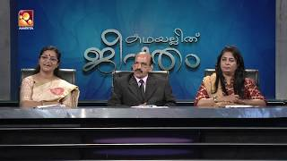 Kathayallithu Jeevitham |SUJITH & VIJI Case | Episode #02 | 11th July 2018