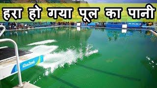 Green हो गया swimming pool का पानी, Organizers के उड़े होश