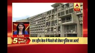 ABP 5 min bulletin: Punjab, Haryana on high alert in wake of verdict on Dera chief