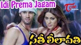 Sathi Leelavathi Telugu Movie Songs | Idi Prema Jagam Video Song | Manoj Bajpai, Shamita Shetty