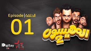 المهيسون | Al Mohayesoun - الحلقه 1 للبرنامج الكوميدي المهيسون 2 رمضان 2016