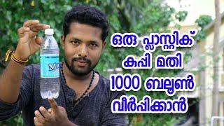 ഒരു പ്ലാസ്റ്റിക് കുപ്പി മതി 1000 ബലൂൺ വീർപ്പിക്കാൻ | Ideas with Plastic Bottles