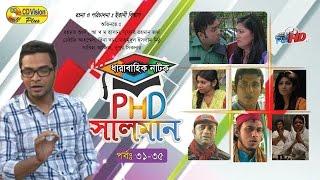 PHD Salman | Episode 31-35 | Dharabahik Natok | A K M Hasan, Lutfor Rahman George | CD Vision