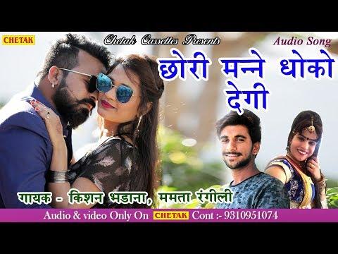 Xxx Mp4 राजस्थानी Wedding Song 2018 छोरी मन्ने धोको दे गयी जबरदस्त डांस सांग HD Video Song 3gp Sex