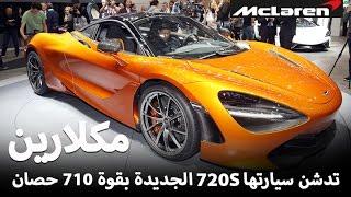مكلارين تكشف الستار عن 720S سوبركار الجديدة كلياً بقوة 710 حصان McLaren