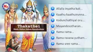 Thakathei | Malayalam Devotional Album | Audio Jukebox