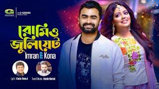 Romeo Juliet | by Kona & Imran | Album Shondharo MeghoMala | Lyrical Video | ☢☢Official☢☢