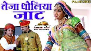 Teja Dholiya Jaat   सुपरहिट तेजाजी सोंग   Ramratam Swami   FULL Video   Latest DJ Song   PRG