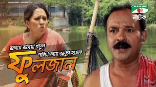 Fuljan | Bangla Single Drama | Azad Abul Kalam | Tarin | Channel i TV