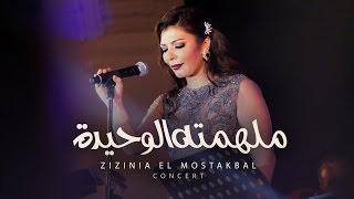 Assala - Molhemto El Waheeda [ Zizinia El Mostakbal Concert ] أصاله - ملهمته الوحيدة