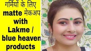 आसान मेकअप करने का तरीका|Summer Makeup Tutorial In Hindi|Kaur Tips