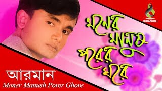 Moner Manush Porer Ghore | Arman | Modern Song | Audio Album Jukebox