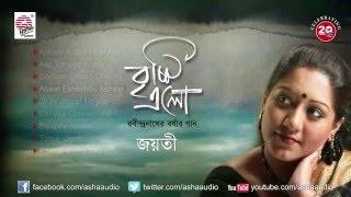 Bristi Elo I Jayati Chakraborty I Rabindrasangeet I Asha Audio