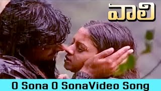 O Sona O Sona  Video Song || Vaali Telugu Movie || Ajith Kumar, Simran, Jyothika