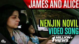 James And Alice | Nenjin Novil Song Video | Prithviraj Sukumaran, Vedhika, Sujith Vaassudev