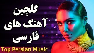 Persian Music | Iranian Music 2019 | آهنگ جدید شاد و عاشقانه  ایرانی ۲۰۱۹