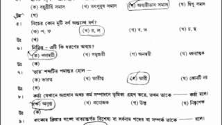 Bengali Grammer MCQ Part  1 For WBGDRB