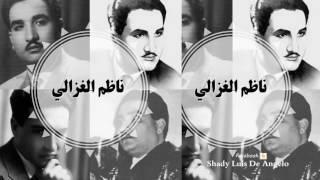توزيع جديد 2017 - اداء مؤثر لقصيدة لما اناخوا قبيل الصبح عيسهم من المطرب العراقي ناظم الغزالي