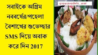 Pohela boishakh ( পহেলা বৈশাখ )2017/ send New sms /status /hd wallpaper  bangla /android apps