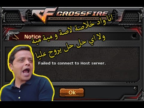 Crossfire NA\UK error [Solved] ( failed to connect to host server )