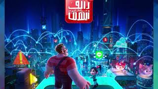 """Ralph breaks the Internet: """"In this place"""" - My Persian cover/fandub"""