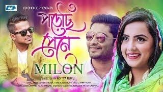 Porechi Preme | Muhammad Milon | Kazi Shuvo |  Official Music Video | Bangla New Song 2018