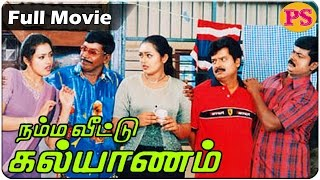 Namma Veetu Kalyanam-Vadivelu,Vivek,Murali,Super Hit Tamil Full Comedy Movie