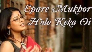 Epare Mukhor Holo Keka Oi | Rabindra Sangeet | Iman Chakrabarty