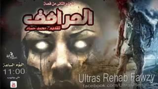 قصص رعب المرافق الجزء الثاني تقديم محمد حسام