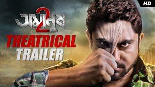 Amanush 2 | Theatrical Trailer | Soham | Payel | Rajib I 2015
