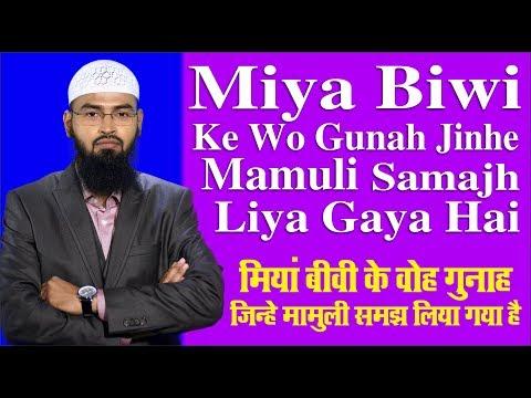 Xxx Mp4 Miya Biwi Ke Talluqaat Me Wo Gunah Jinhe Mamuli Samajh Liya Gaya Hai By Adv Faiz Syed 3gp Sex