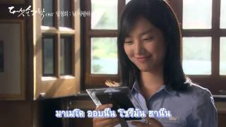 [Thai Lyrics] Lim Jeong Hee - Don't Love Me (OST. Five Fingers)
