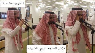 أذان المغرب من مسجد سيد الشهداء بصوت المؤذن عبدالمجيد السريحي مؤذن المسجد النبوي الشريف