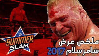 ملخص كامل لعرض سامرسلام 2017 ¶ WWE - من نجا من المباراة الرباعيه؟ والمزيد من الاحداث