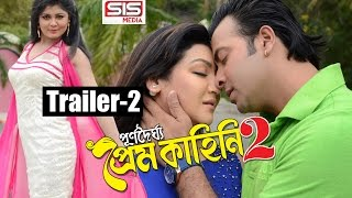 Purnodoirgho Prem Kahini 2 | TRAILER-2 (Official) | Shakib Khan | Joya Ahsan | SIS Media