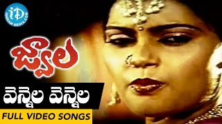 Jwala Movie Songs || Vennela Vennela Video Song || Chiranjeevi, Silk Smitha , Bhanupriya | Ilayaraja