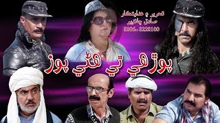 Porhi Thi Hane Poze New Sindhi Full Movie Comedy Series And Action Movie 28 June 2017