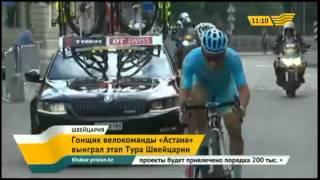 Велогонщики «Астана» готовы к Tour de France